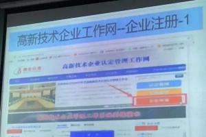 2018年高新技术企业申报认定操作指南